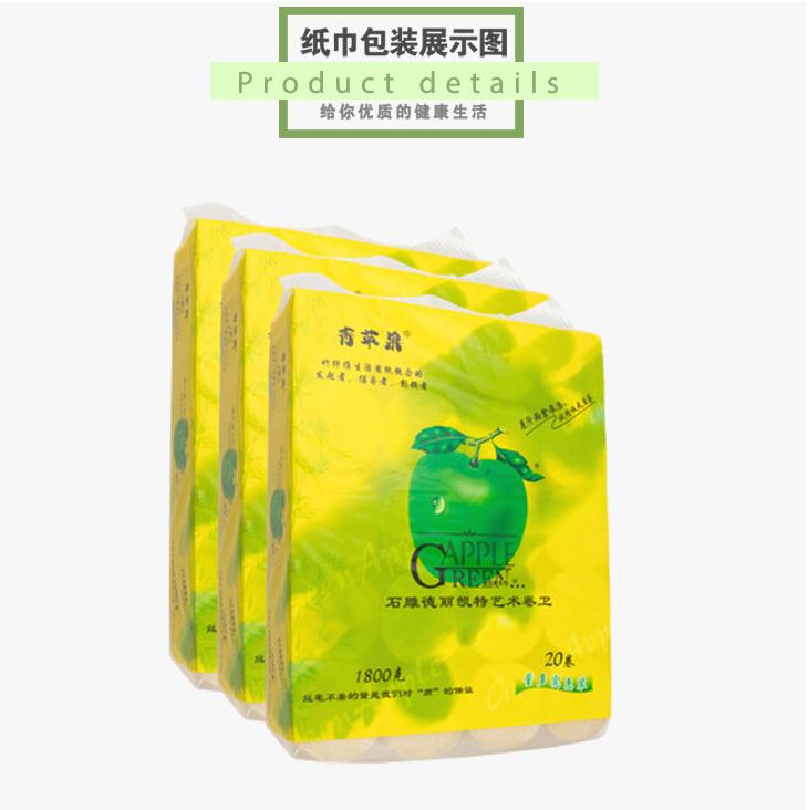 青蘋果竹漿本色紙1800克平板