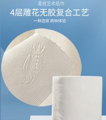 青蘋果麥紋藝術紙巾10卷.1531